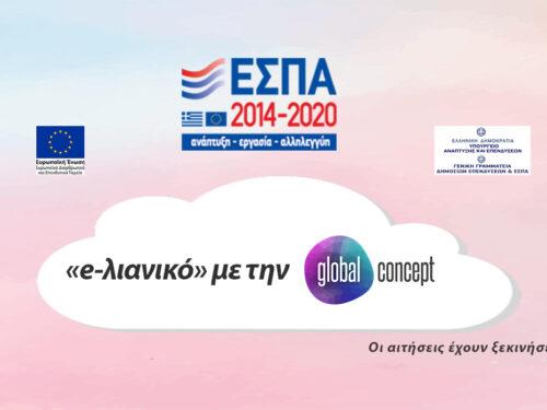 Περίοδος Υποβολής Αιτήσεων για τον Β΄ κύκλο της δράσης του ΕΠΑνΕΚ «e-λιανικό»